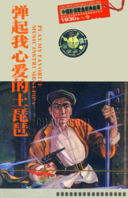 经典红歌吧 弹起我心爱的土琵琶