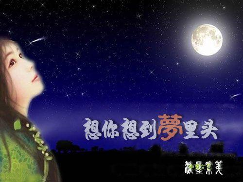 4911,期愿夜夜梦见你(原创) - 春风化雨 - 春风化雨的博客