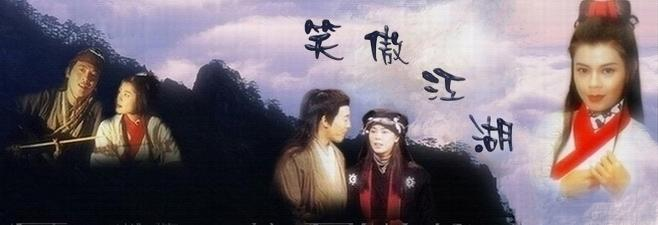 笑傲江湖冲盈琴箫合奏分享展示图片