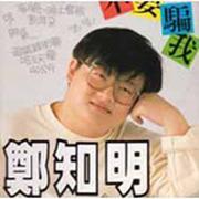 歌手郑知明的头像